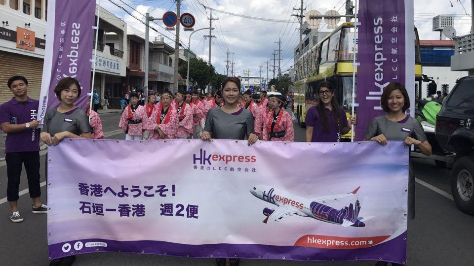 HK Express來回石垣單程港元95起