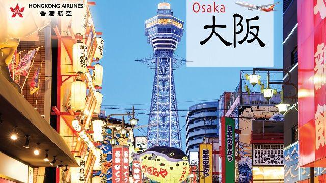 香港航空大阪來回機票0起!