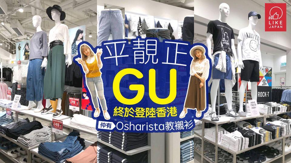 GU聽日就開幕啦!平靚正仲有「Osharista」教你襯衫