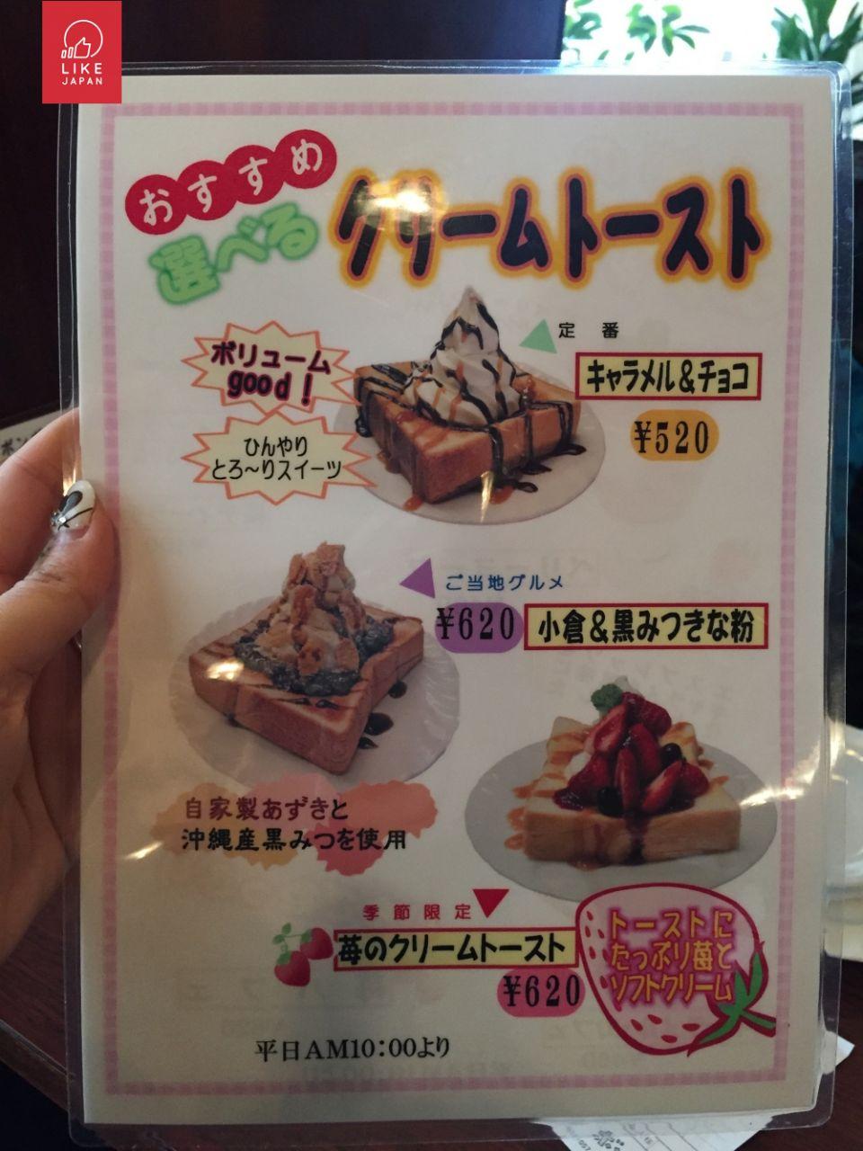 在懷舊洋菓子Cafe BonBon食名古屋風早餐~