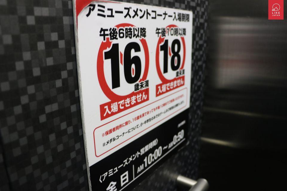 AEON Card JAL 之《玩盡東京》:全十層一家大細都啱玩娛樂運動中心~「ROUND1」!