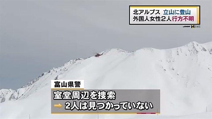[突發]立山疑似有港人失蹤