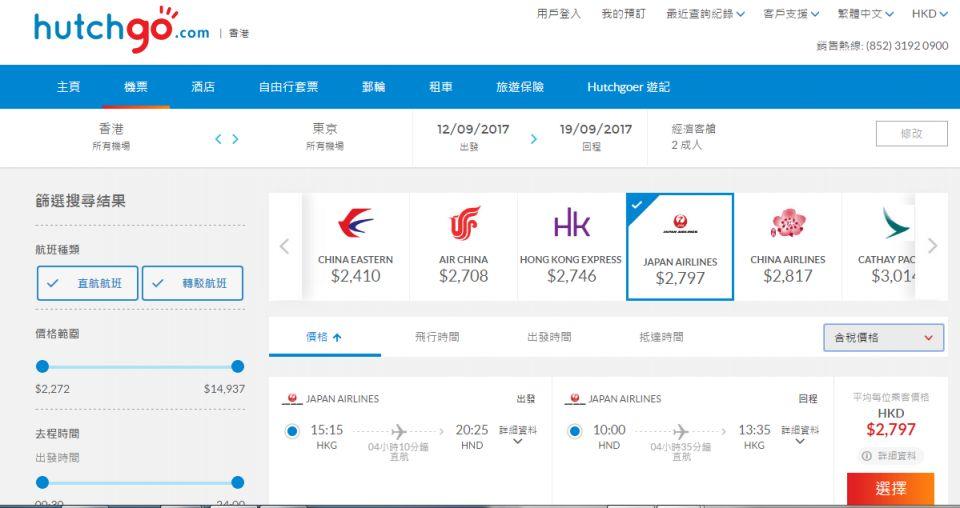 JAL香港飛東京來回HK53起