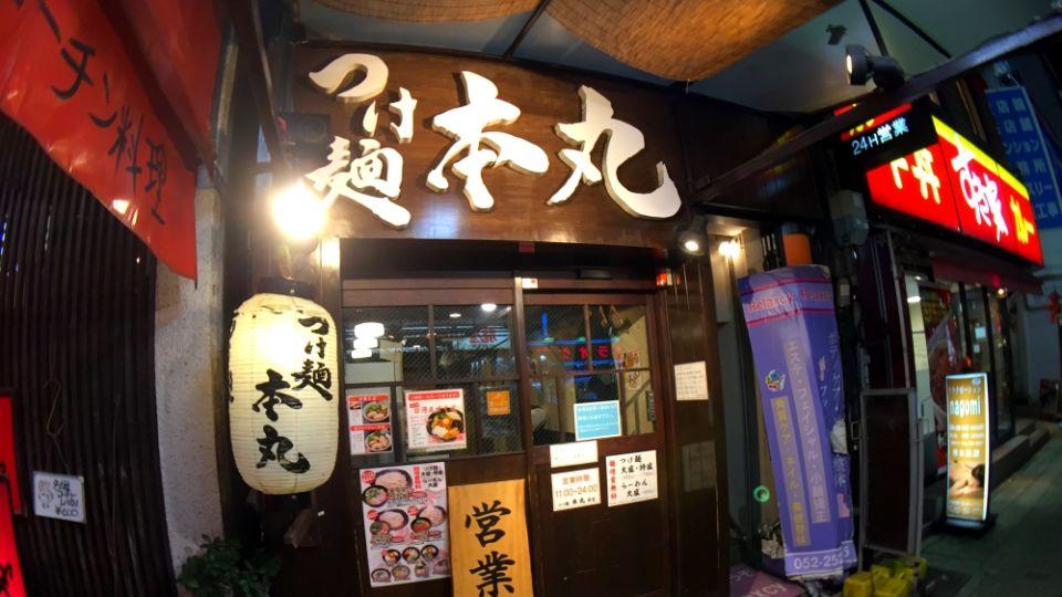 名古屋美食推介:小清新雞肉柚子鹽味沾麵+王道台灣拌麵!? 本丸沾麵店