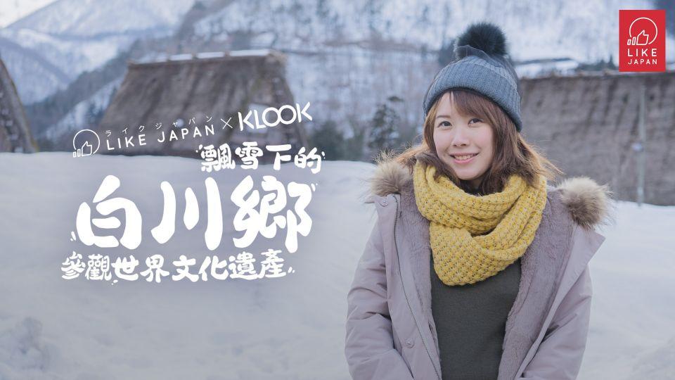 名古屋之旅:高質日式巴士一日遊 白川鄉+飛驒高山(下)