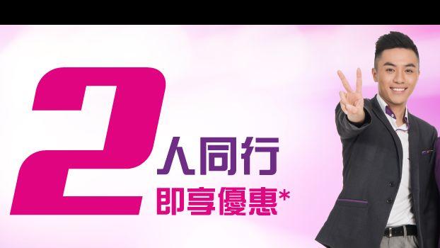 HK Express 2人同行優惠! 單程機票飛日本8起!