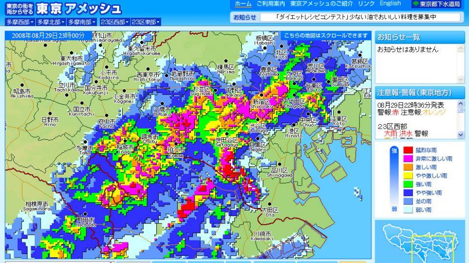 東京即時降雨情報APP 正式登錄智能手機