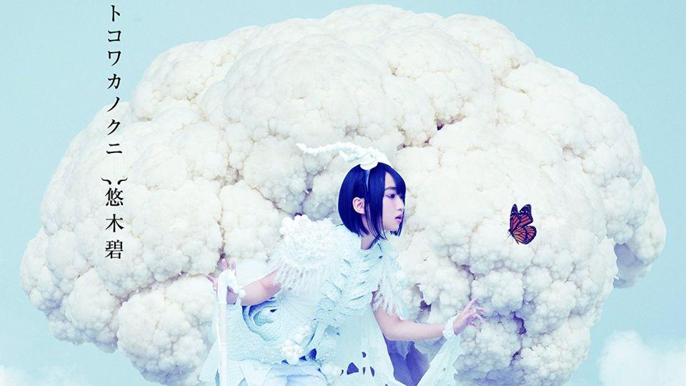 「我無憾鳥~~」悠木碧宣佈結束個人演唱事業