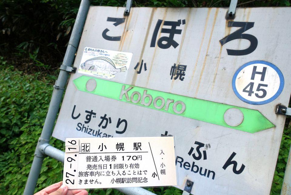 日本第一秘境車站:北海道小幌站