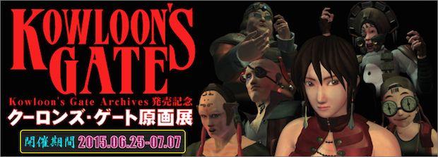 1997年今日,喺香港「回歸」前夕,陰界嘅九龍城寨突然於陽界出現……