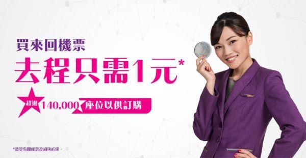 HK Express買來回機票,去程<img alt=