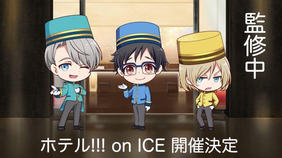 《Yuri!!! on ICE》推限定酒店企劃  粉絲可與人氣角色宿一宵!