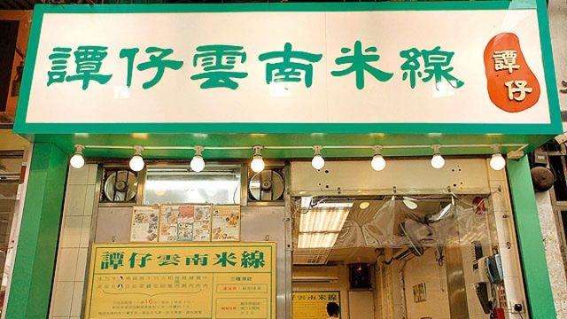 譚仔變日本嘢!?傳丸龜製麵母公司以150億日圓收購譚仔雲南米線