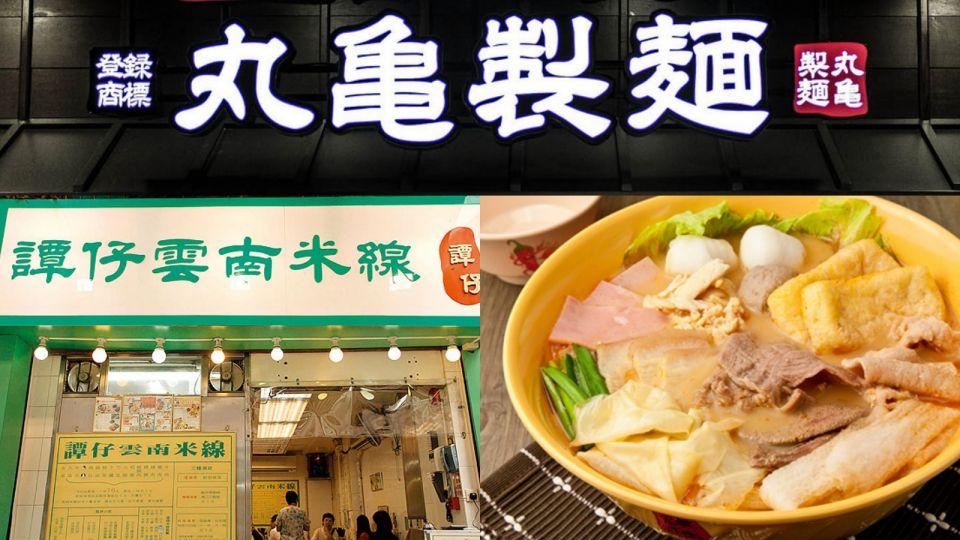 已落實:丸龜製麵母公司將全面收購譚仔雲南米線