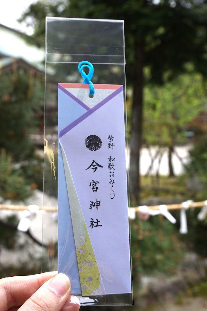 西陣老街附近的古老神社,必買「嫁入豪門御守」?!