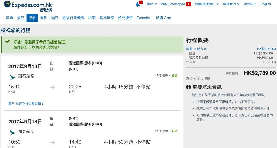 國泰航空飛日本來回機票$2,200起!