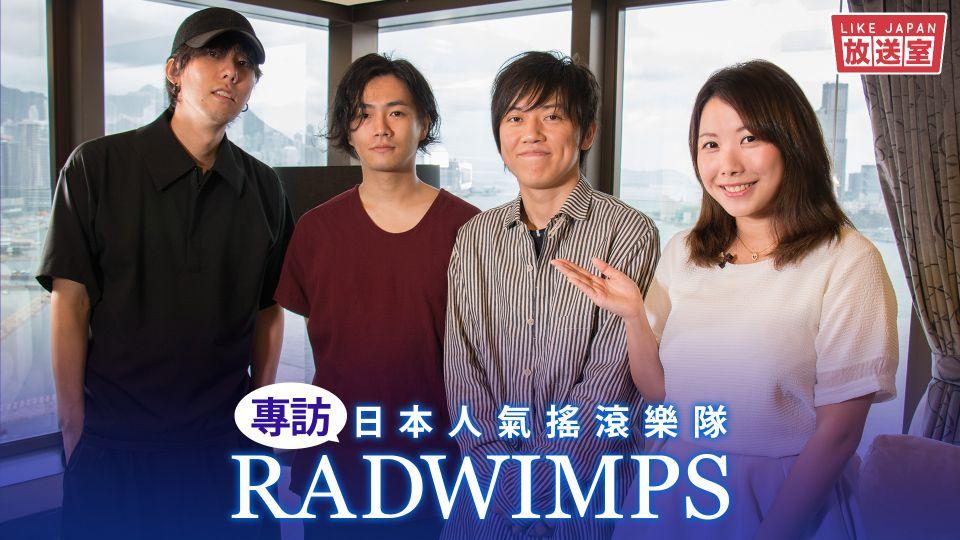 《Like Japan 放送室》:專訪 日本超人氣搖滾樂隊 RADWIMPS