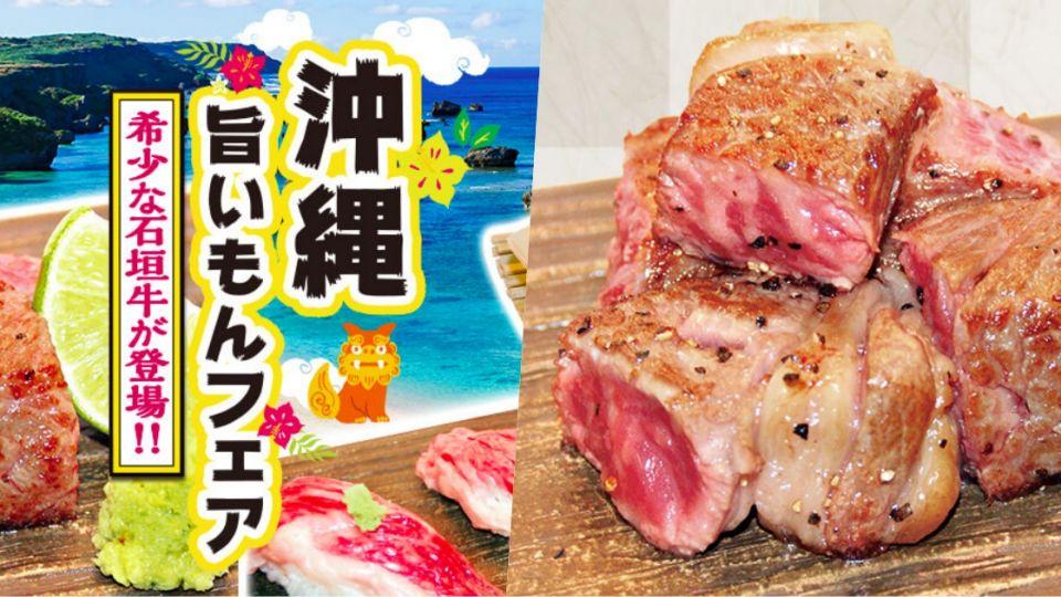 大型連鎖居酒屋「沖繩美食祭」, 4道必食名物料理!