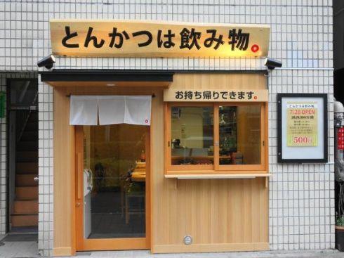 引爆日本SNS話題店舖 「吉列豬扒係飲品」今日池袋開幕