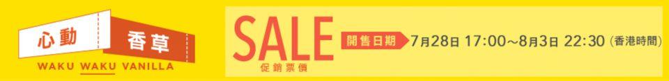 香草航空飛東京單程機票$288起!