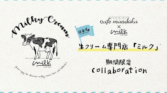 日本第一間生忌廉專門店,7月澀谷「期間限定」開業