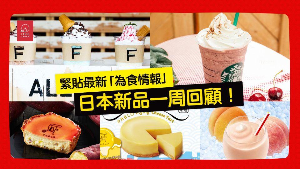 【日本新品一周回顧!】緊貼7項最新「為食情報」