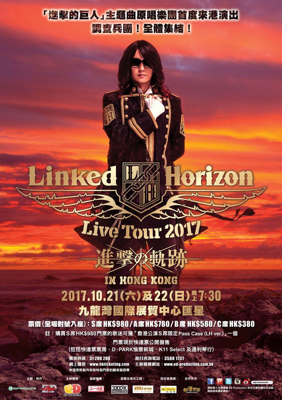 Linked Horizon 即將首次登陸香港!!   「Linked Horizon Live Tour 2017 進擊的軌跡 in Hong Kong」