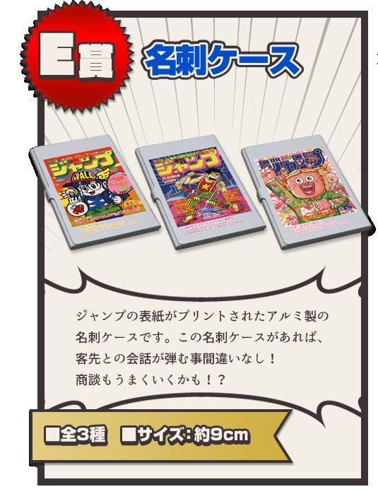『週刊少年 Jump』迎接50周年一番抽獎!!  攬枕翻開仲有內文!?