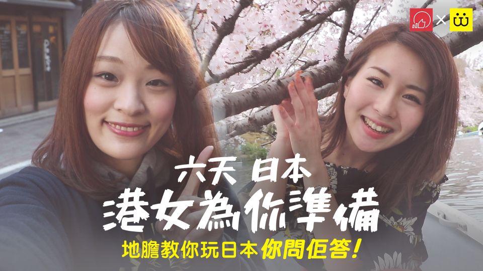 【旅行App推介】地膽教你玩日本,你問佢答!