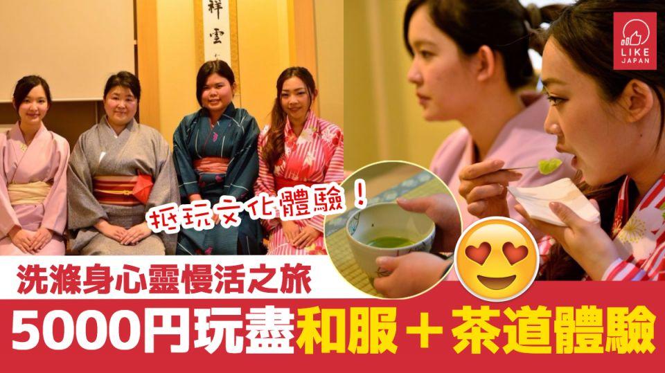 【洗滌身心靈慢活之旅】5000円玩盡和服+茶道體驗!