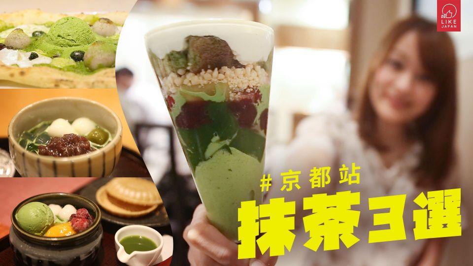 超方便!京都站 抹茶3選