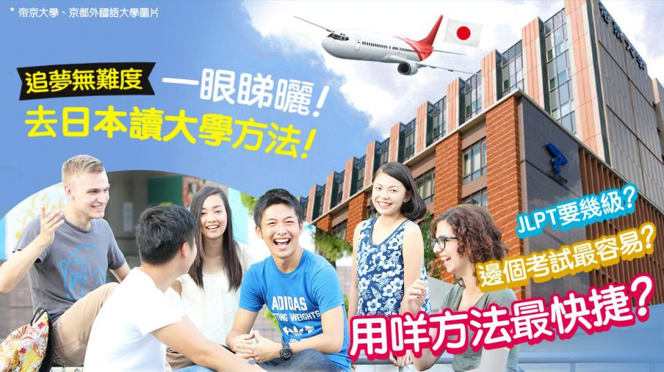 一眼睇曬!去日本讀大學方法!