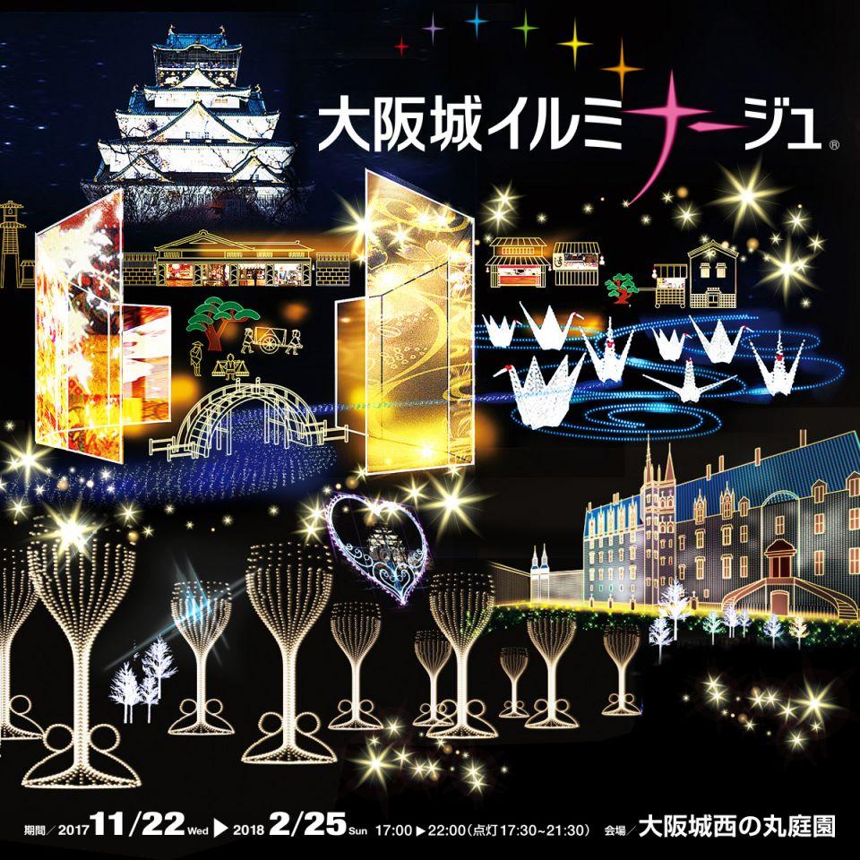 加推!大阪冬日燈飾推介2017!大阪自由行