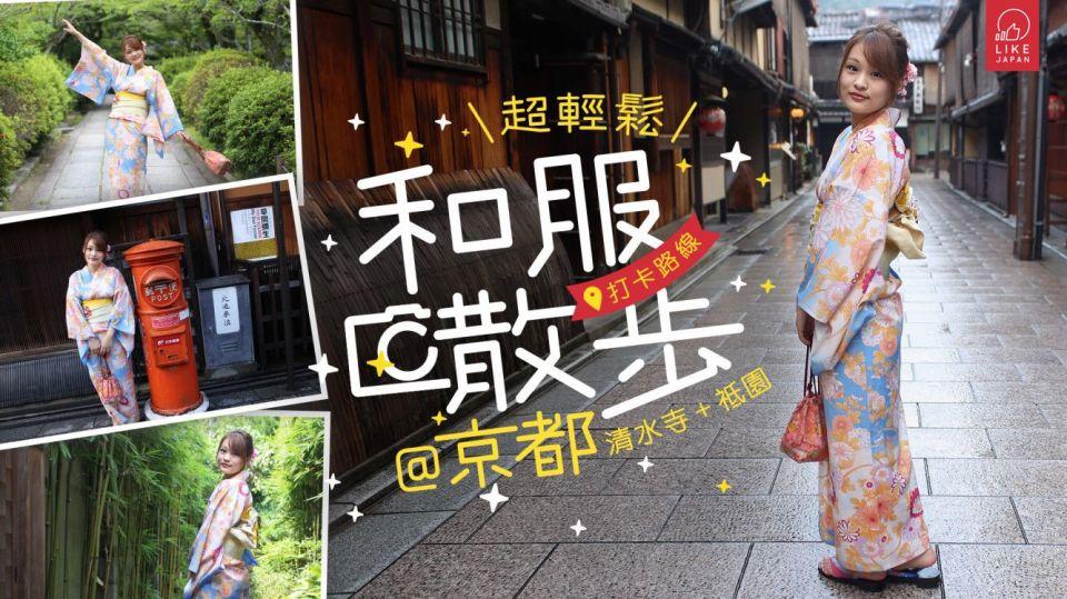 超輕鬆和服散步打卡路線@京都清水寺+祗園