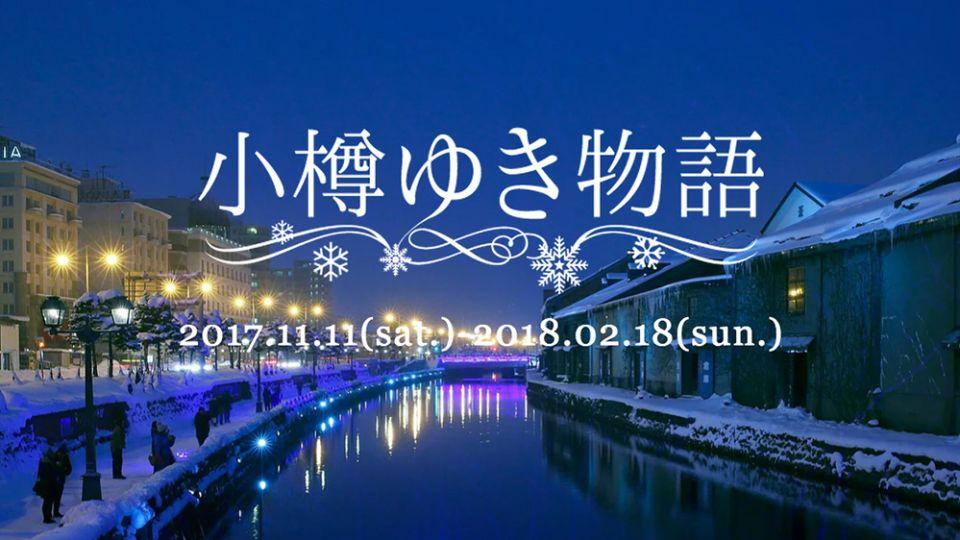 夢幻雪景!北海道冬日燈飾推介