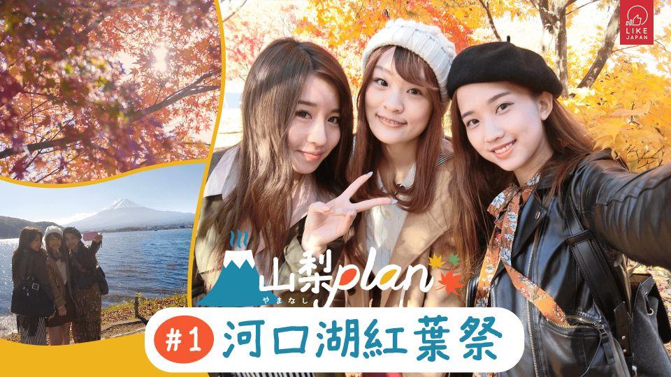 LIKE JAPAN 山梨PLAN1 河口湖紅葉祭