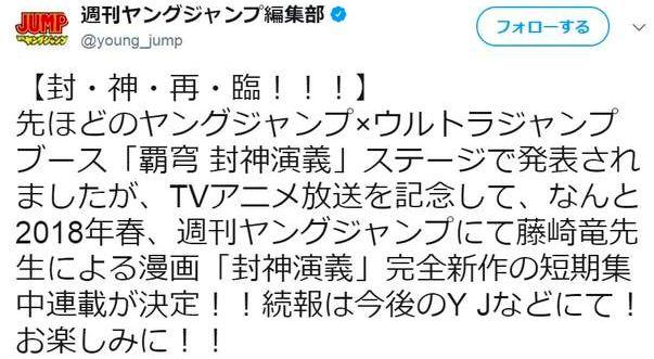 JumpFesta2018公佈 8個最新動漫消息發佈