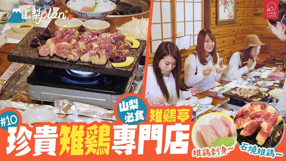 Like Japan 山梨Plan10 山梨必食 珍貴雉雞專門店 雉雞亭