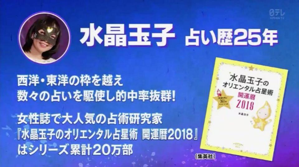 水晶玉子 2018