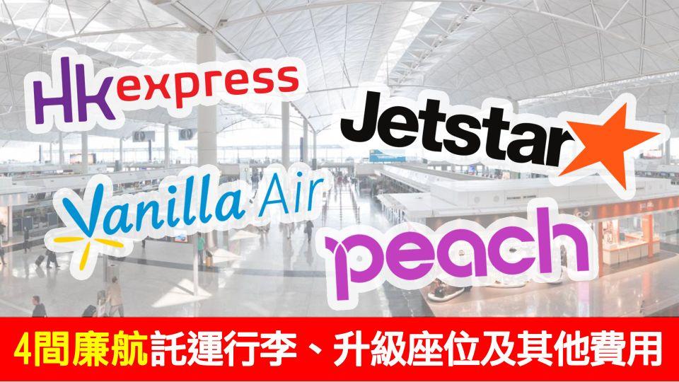 飛日本廉航託運行李、升級座位及其他費用一覽