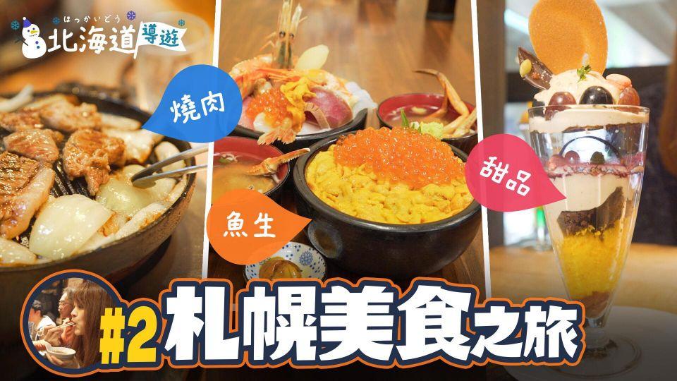 《北海道導遊》EP.2 魚生 燒肉 甜品 札幌美食之旅
