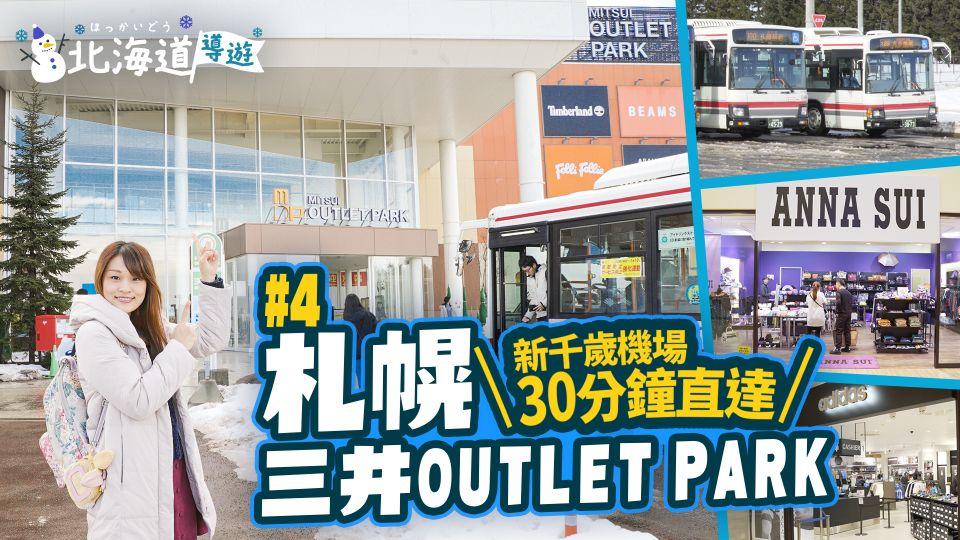 《北海道導遊》EP.4 新千歲機場30分鐘直達 札幌三井OUTLET PARK