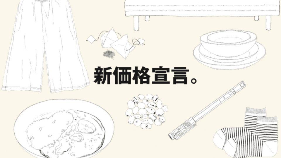 一年減價3次!日本無印良品降價
