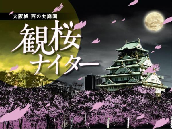 《SOMPOHK 特約:日本賞櫻情報》 大阪+ 京都 賞櫻 地點6選! 預備迎接關西櫻花!大阪自由行