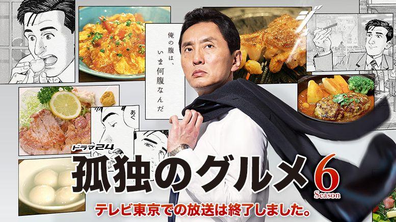 《孤獨的美食家》 電視劇 第6季+SP 美食清單