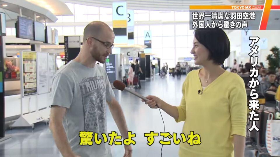 羽田機場成為世界最清潔機場