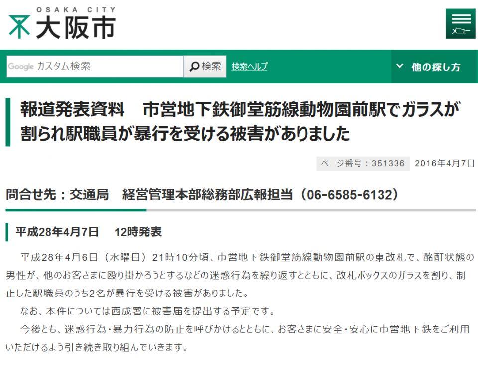 暴動/流浪漢/紅燈區  大阪不為人知的「暗黑大陸」西成區