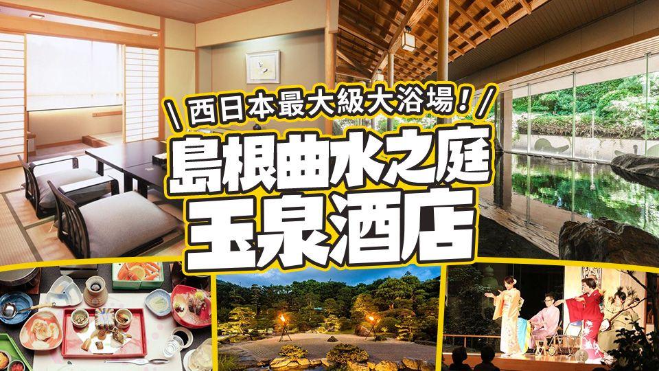 西日本最大級大浴場!島根曲水之庭玉泉酒店