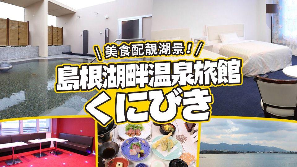 美食配靚湖景!島根湖畔溫泉旅館くにびき!