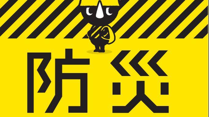 強烈地震發生時對應法! 日本防災手冊
